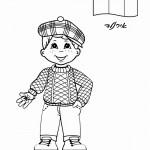 דף צביעה ילד מאירלנד