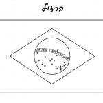 דף צביעה דגל ברזיל