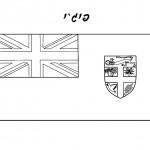 דף צביעה דגל פיג'י