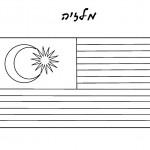 דף צביעה דגל מלזיה