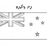 דף צביעה דגל ניו זילנד