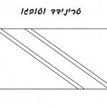 דף צביעה דגל טרינידד וטובגו