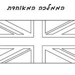 דף צביעה דגל הממלכה המאוחדת