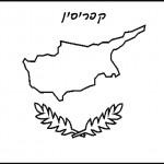 דף צביעה מפת קפריסין