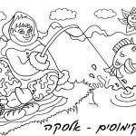דף צביעה ילד אסקימואי דג דגים