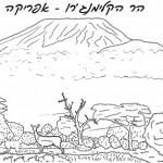 דף צביעה הר הקלימנג'רו באפריקה