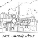 דף צביעה קתדרלת נוטרדאם בצרפת