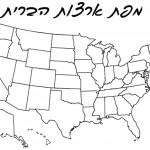 דף צביעה מפת ארצות הברית