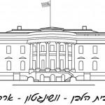 דף צביעה הבית הלבן