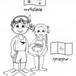 דף צביעה ילדים מאוסטרליה וממקסיקו