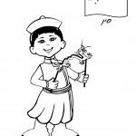 דף צביעה ילד מסין