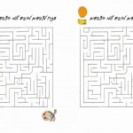 art_maze2