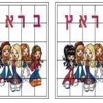 bratz_puzzle1