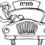 דף צביעה מכונית 36