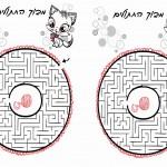 cats_maze5