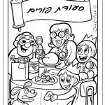 דף צביעה סעודת פורים