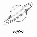 דף צביעה הכוכב סטורן