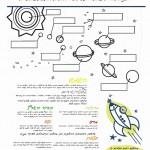 דף צביעה ומידע מערכת כוכבי הלכת