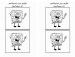 כנסו לסרטון בוב סופג לחצו על דפי ההבדלים להגדלה ולהדפסה כנסו לדפי צביעה בוב ספוג