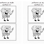 spongebob_diff1