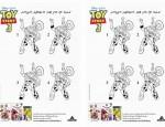 כנסו לסרטון צעצוע של סיפור לחצו על דפי ההבדלים להגדלה ולהדפסה כנסו לדפי הצביעה צעצוע של סיפור