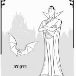 דף צביעה דרקולה והעטלף