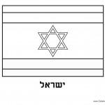 דף צביעה דגל ישראל 2