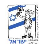 דף צביעה בול ישן של ישראל