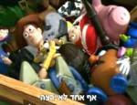 הסרט צעצוע של סיפור – כנסו לדפי הצביעה  בתחילת הסרט מקבל אנדי ליום הולדתו את בובת באז שנות אור שהיא בובה המגנה על החלל. באז מתחבב על צעצועיו של […]