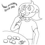 איזה כיף לאכול סופגניות