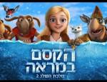 כנסו לסרטון הקסם במראה, מלכת השלג 2 לחצו על דפי הצביעה של הקסם במראה – מלכת השלג 2, להגדלה ולהדפסה
