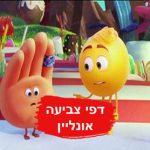 אימוג'י – הסרט צביעה אונליין